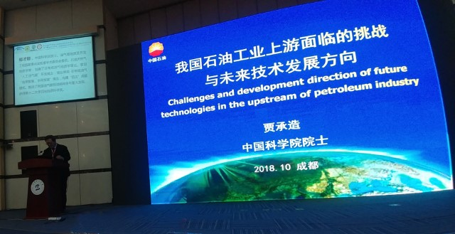 blog-learn-AAPG-s-First-China-GTW-Probes-the-Mysteries-of-Deep-f10.jpg