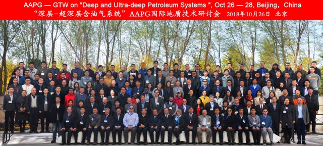 blog-learn-AAPG-s-First-China-GTW-Probes-the-Mysteries-of-Deep-f4.jpg